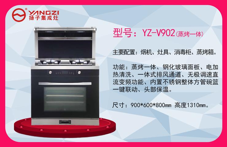 YZ-V902