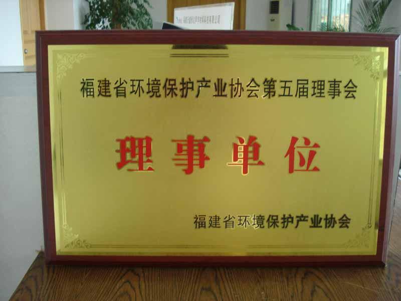省环保产协会理事单位