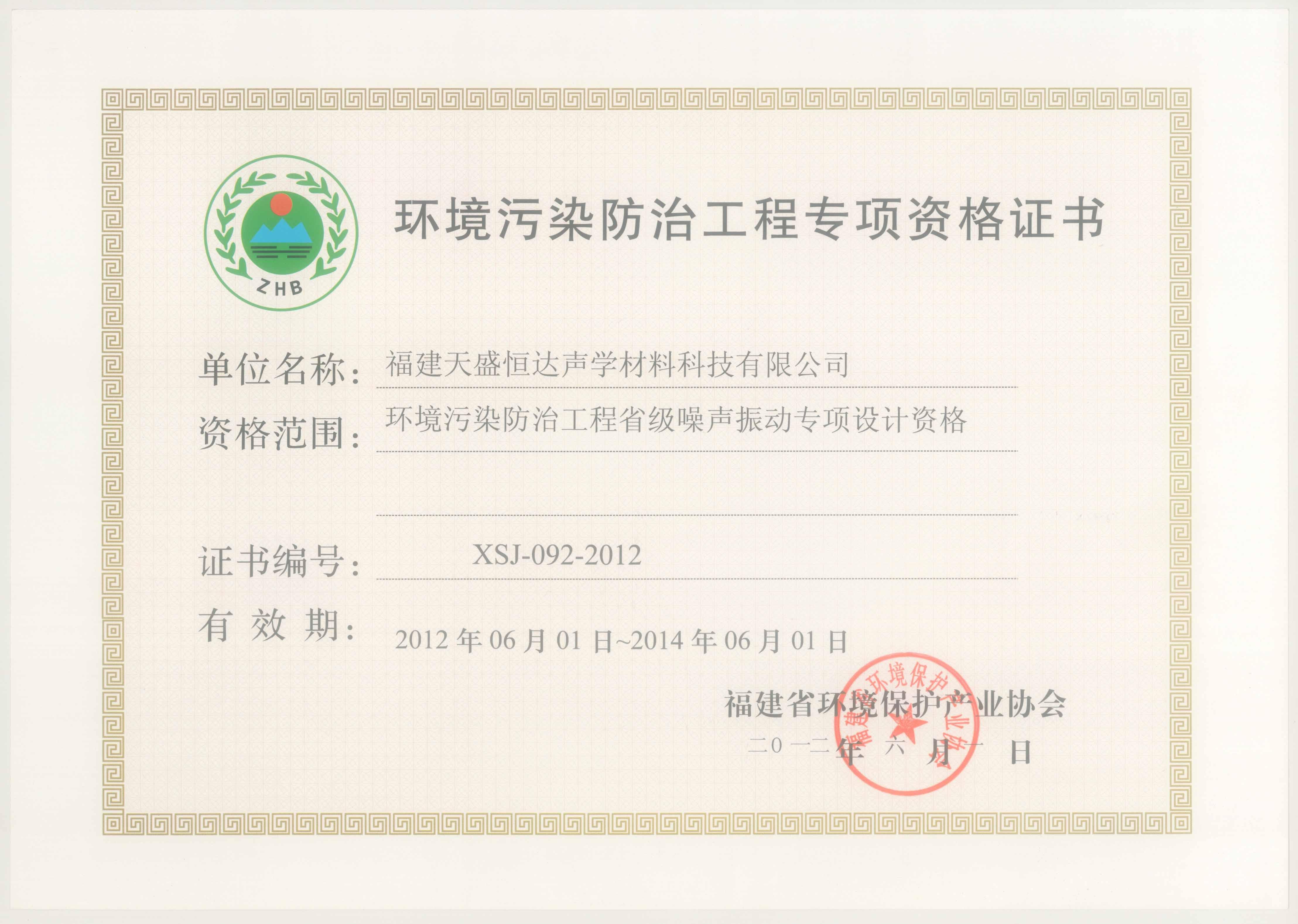 环境污染防治工程专项资格证
