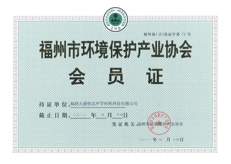 福州市环境保护产业协会会员证