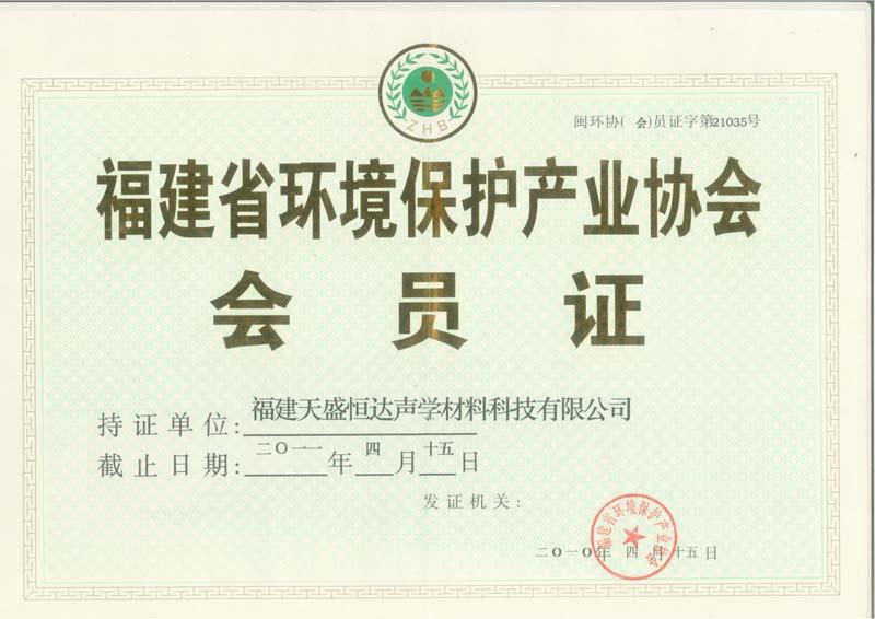 省环保产协会会员证(2011)