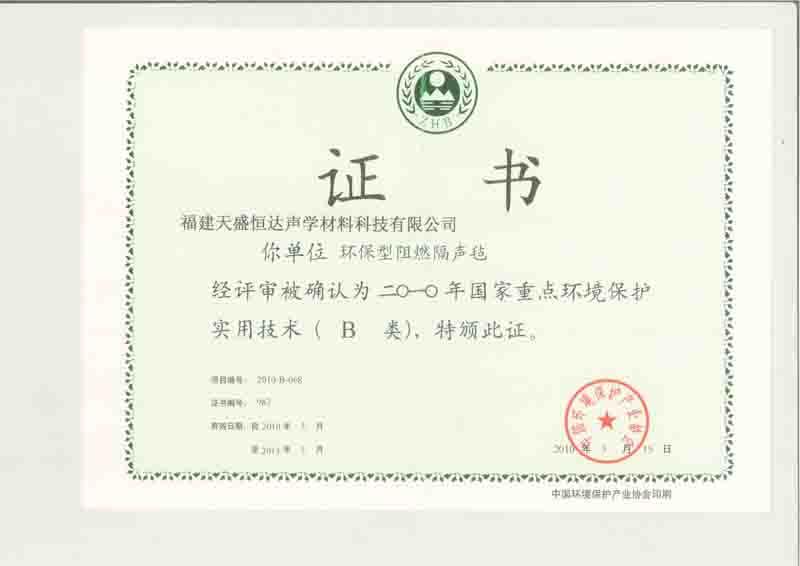 重点环境保护证书
