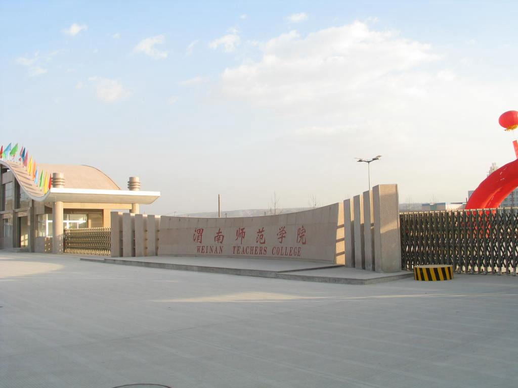 陕西渭南师范学院