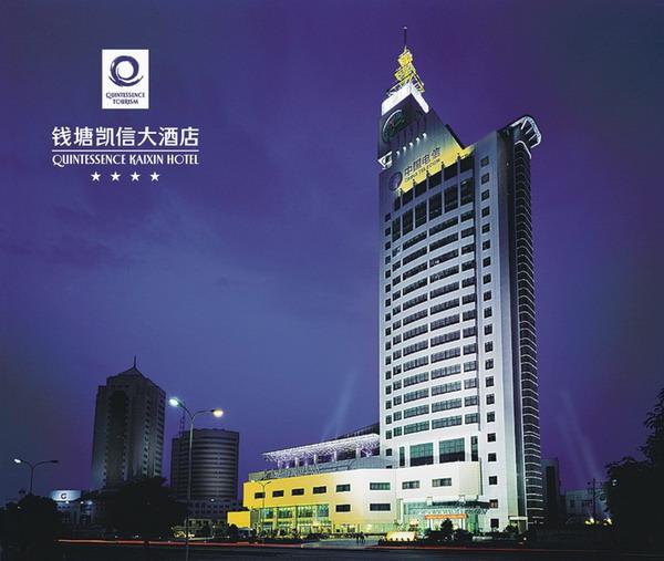 义乌凯信大酒店(四星级)