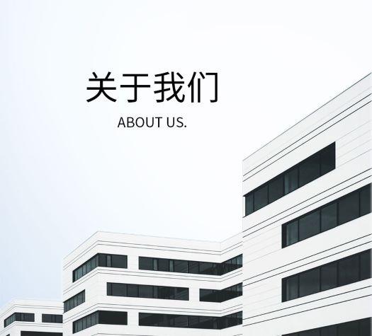 珠海荣威医疗设备有限公司