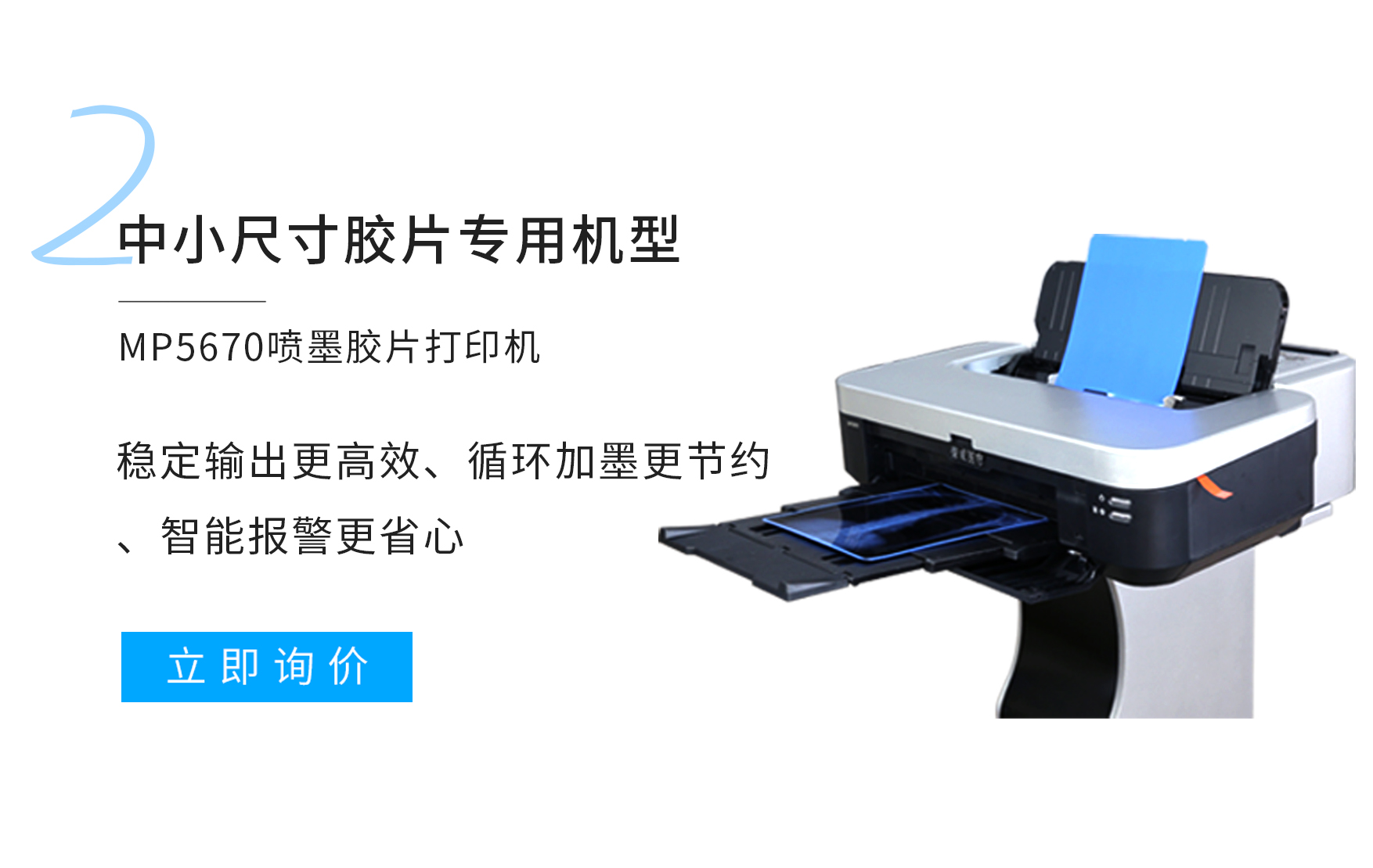 MP5690 film printer