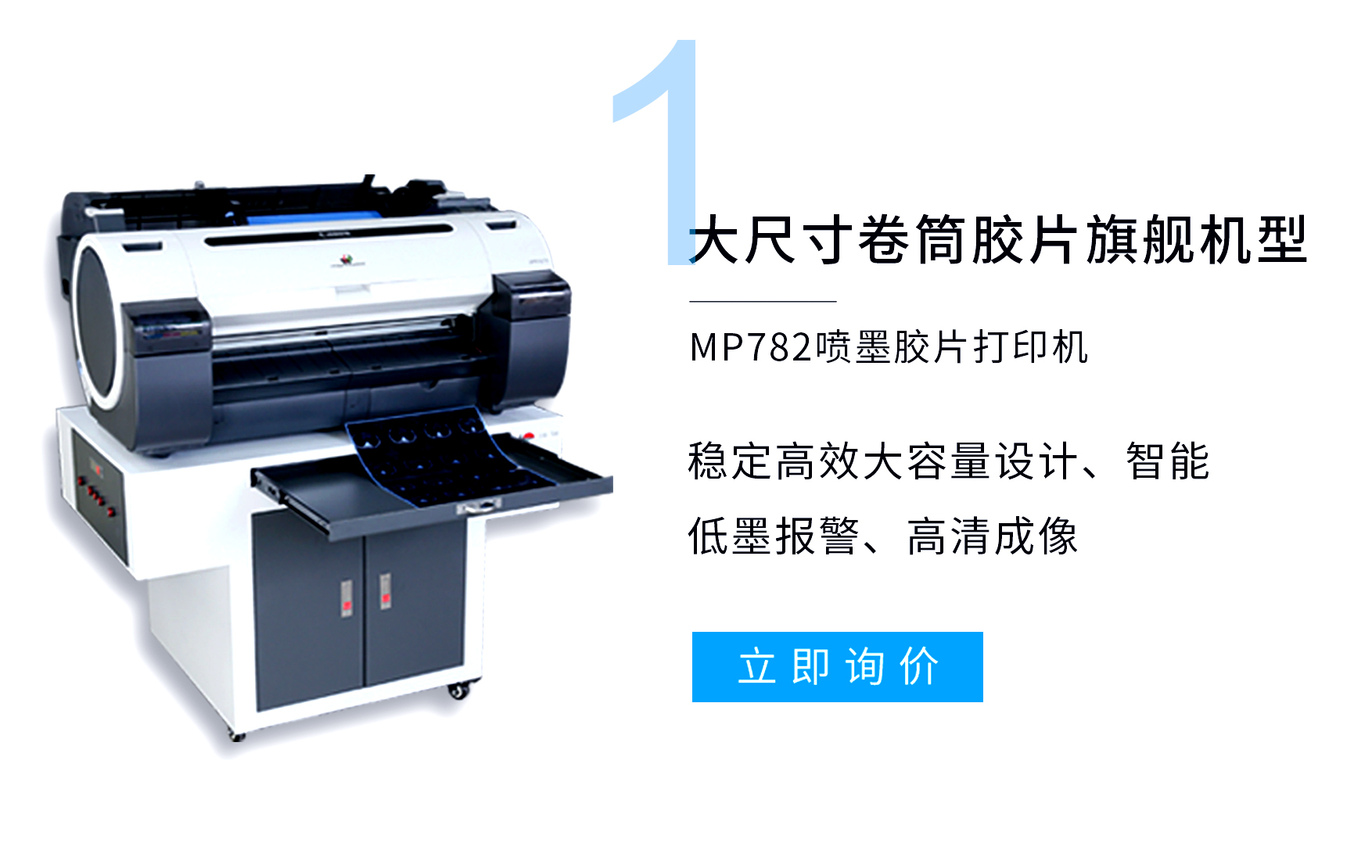 MP782 film printer