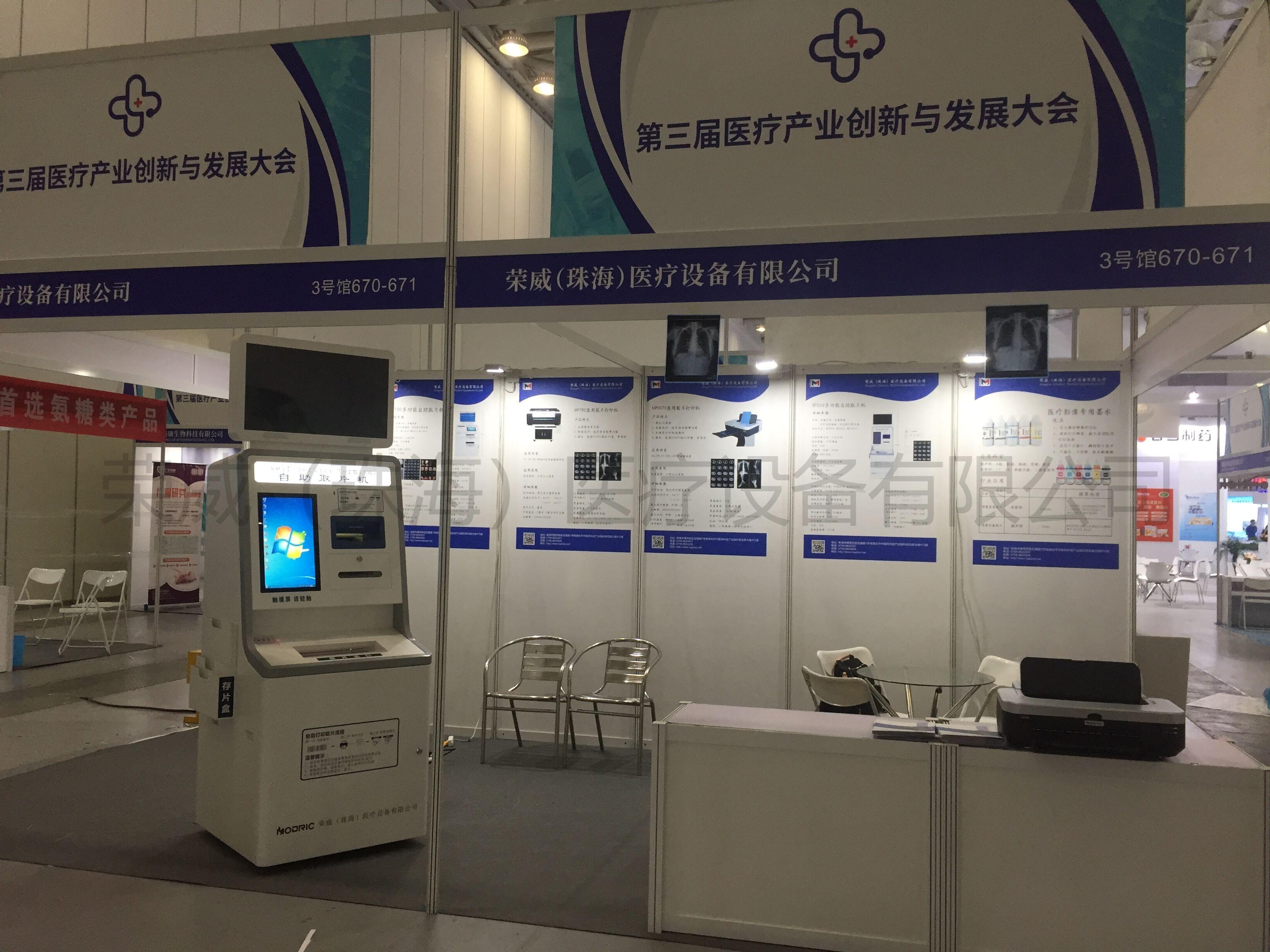 荣威医疗第三届中国医疗产业创新与...
