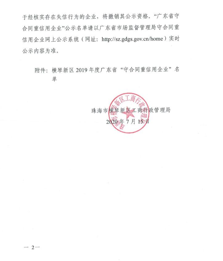 """荣威珠海医疗设备有限公司""""守合同重信用""""企业"""