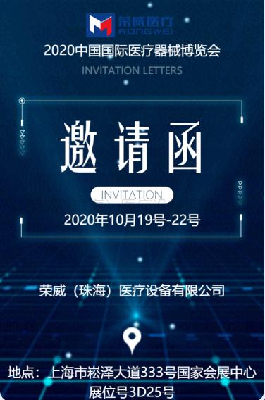 荣威参加中国国际医疗器械博览会