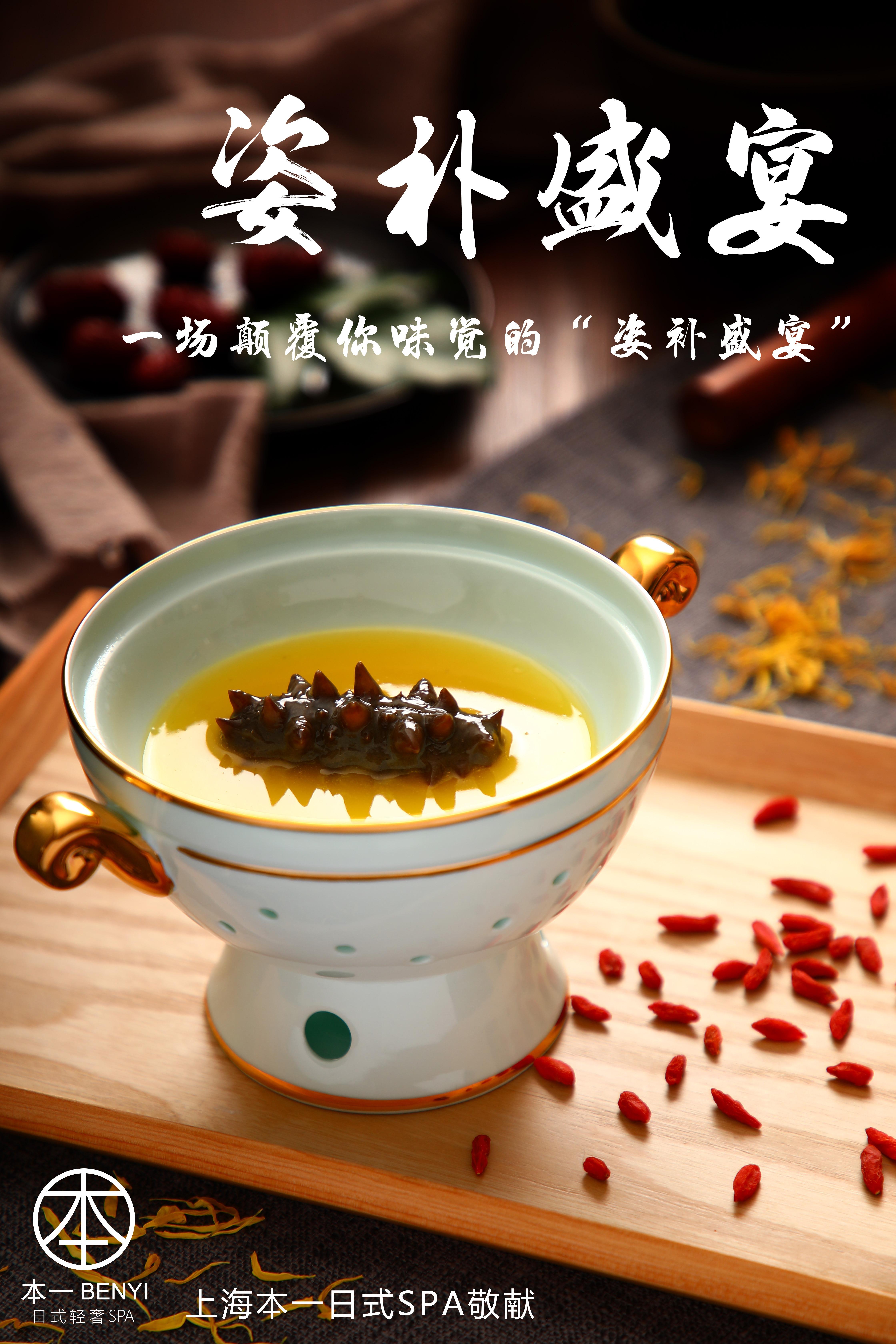 """本一Spa开启冬日""""姿补盛宴""""丨哪里不爽补哪里!"""