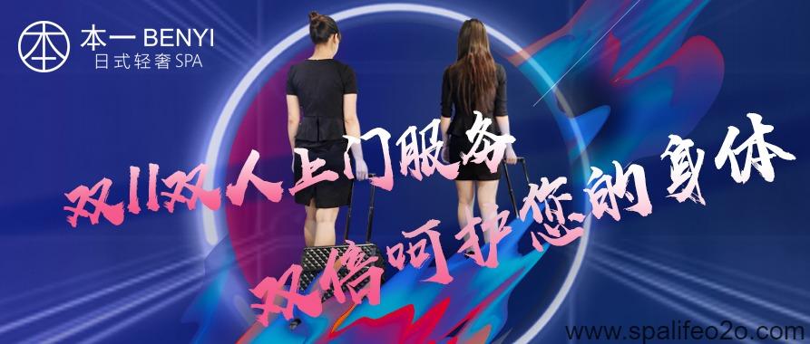 上海本一日式spa双人家庭spaVS中国双十一ad...
