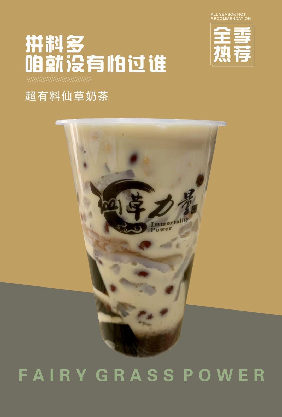 超有料仙草奶茶