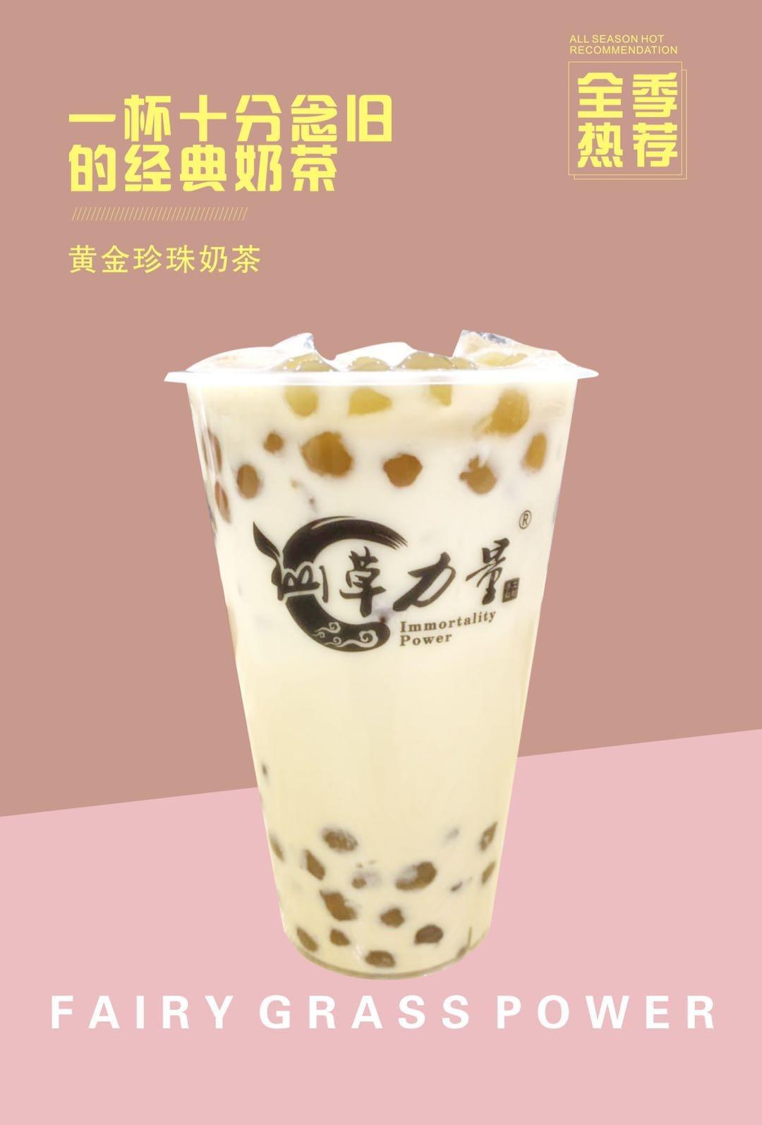 黄金珍珠奶茶
