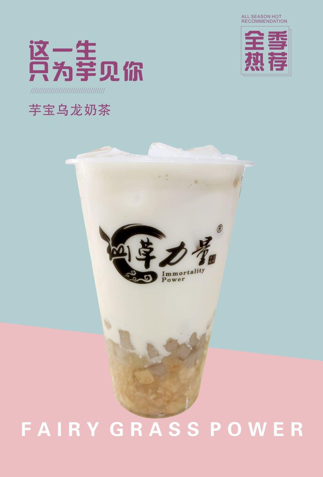 宇宝乌龙奶茶