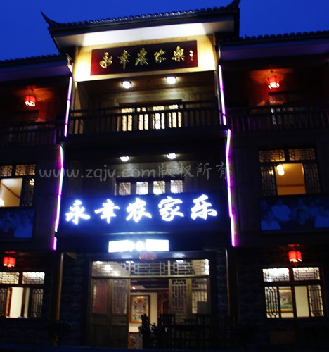 紫雲轩生态农庄位置