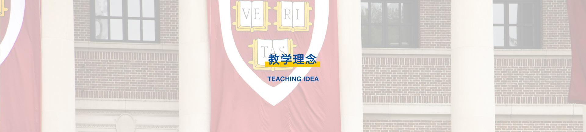 先行者教育教学理念