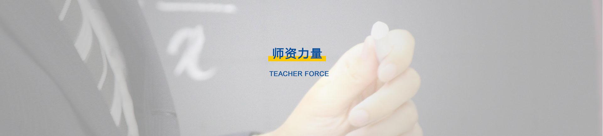 先行者教育师资力量