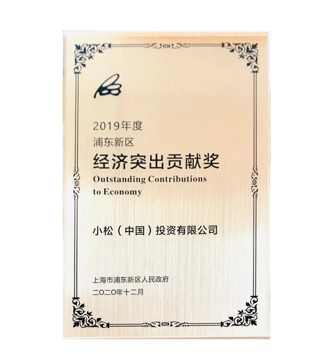 """小松中國榮獲2019年度""""浦東新區經濟突出貢獻獎"""""""