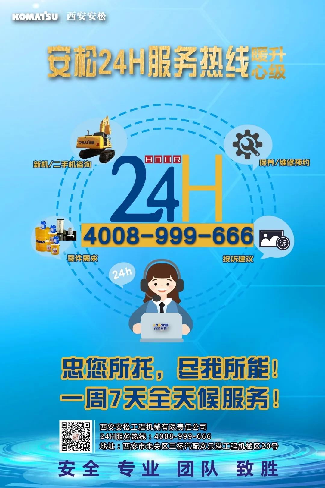 【忠您所托·盡我所能】西安安松官方24H服務熱線暖心升級!