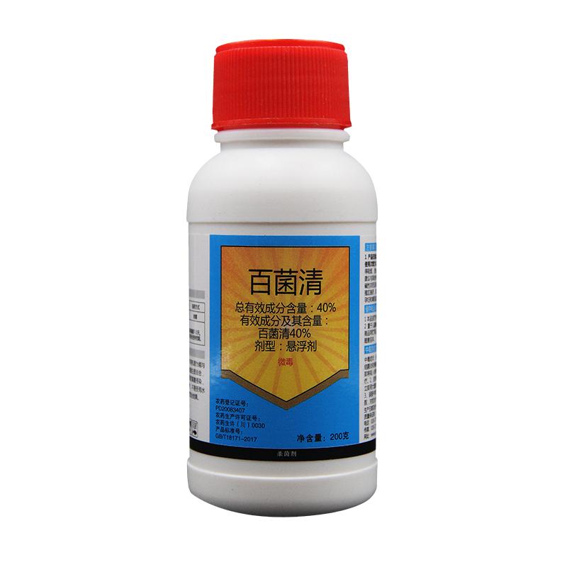 【飘绿百菌清】保护预防性广谱杀菌剂