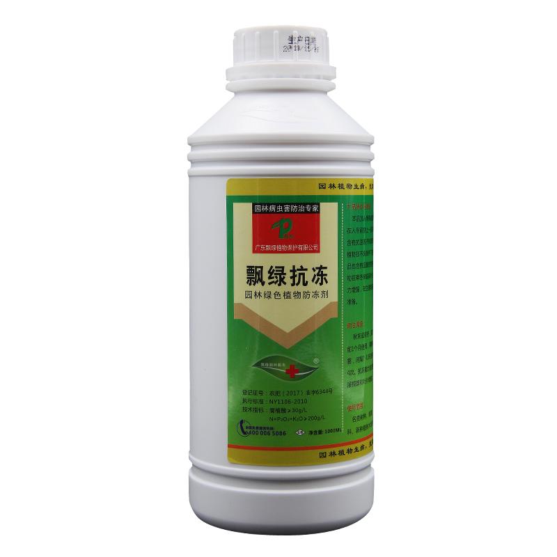 【飘绿抗冻】园林植物防冻剂