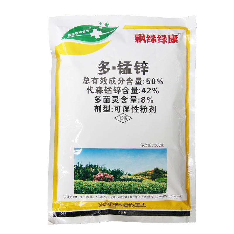 【飘绿绿康】花卉苗木全能型杀菌剂
