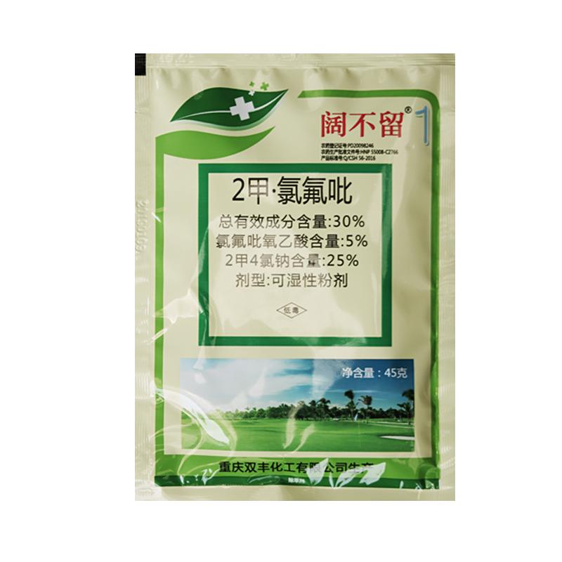 【阔不留1号】防除禾本科阔叶类杂草、对大叶类阔叶杂草有特效