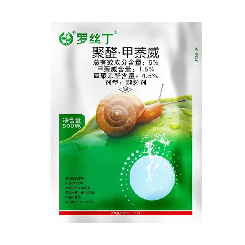 【罗丝丁】防治蜗牛、蛞蝓、螺等园林病害