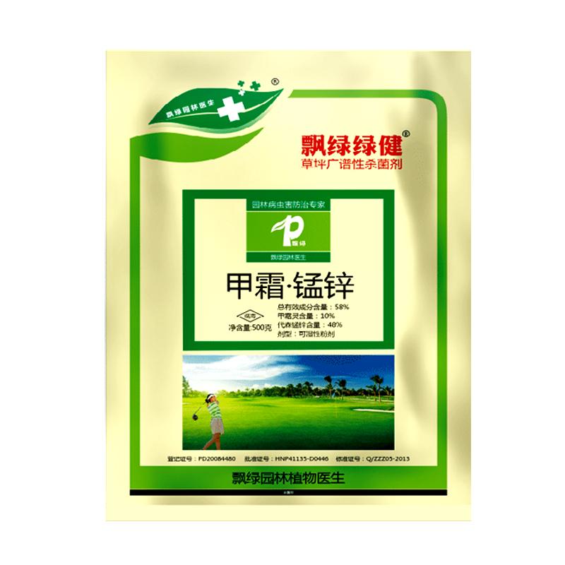 【飘绿绿建】草坪全能型杀菌剂