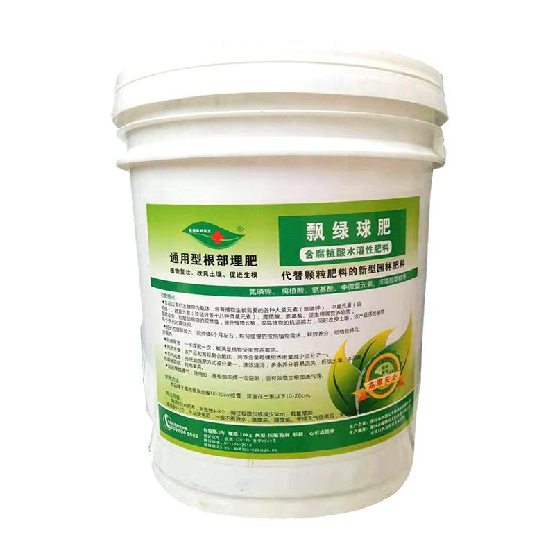【飘绿球肥】园林植物缓释型 根部复壮埋肥专用