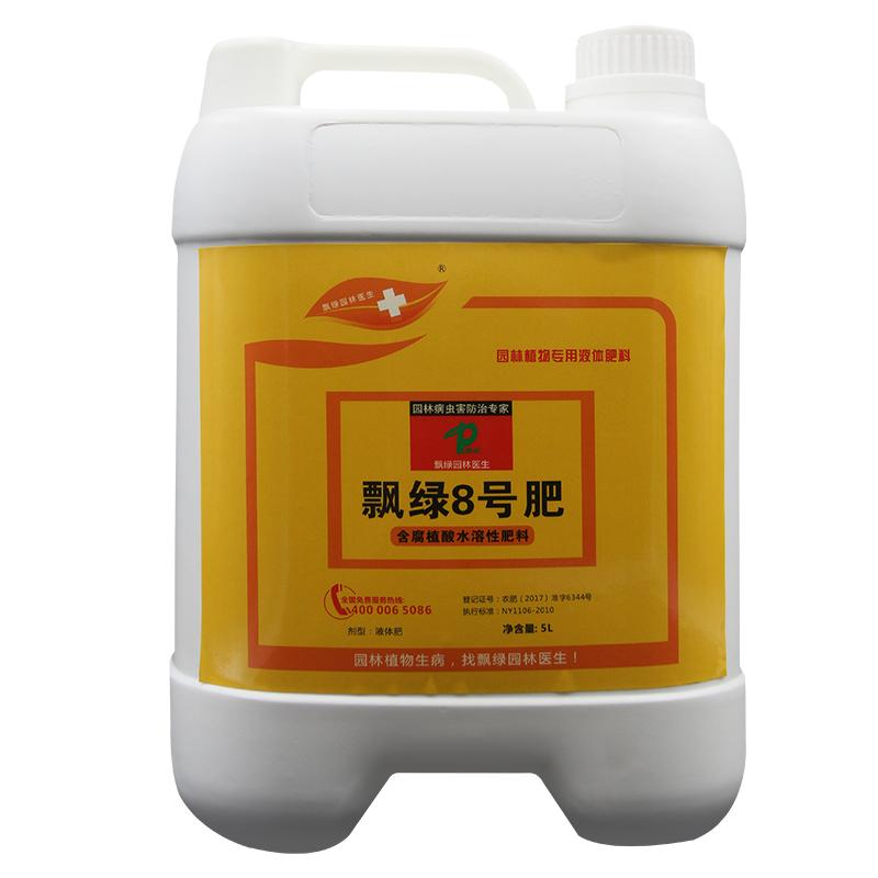 【飘绿8号肥】园林植物液体肥 代替颗粒肥料的园林专用肥料