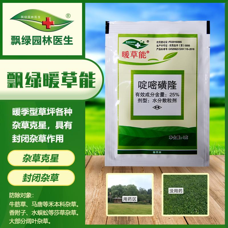 暖季型杂草防除