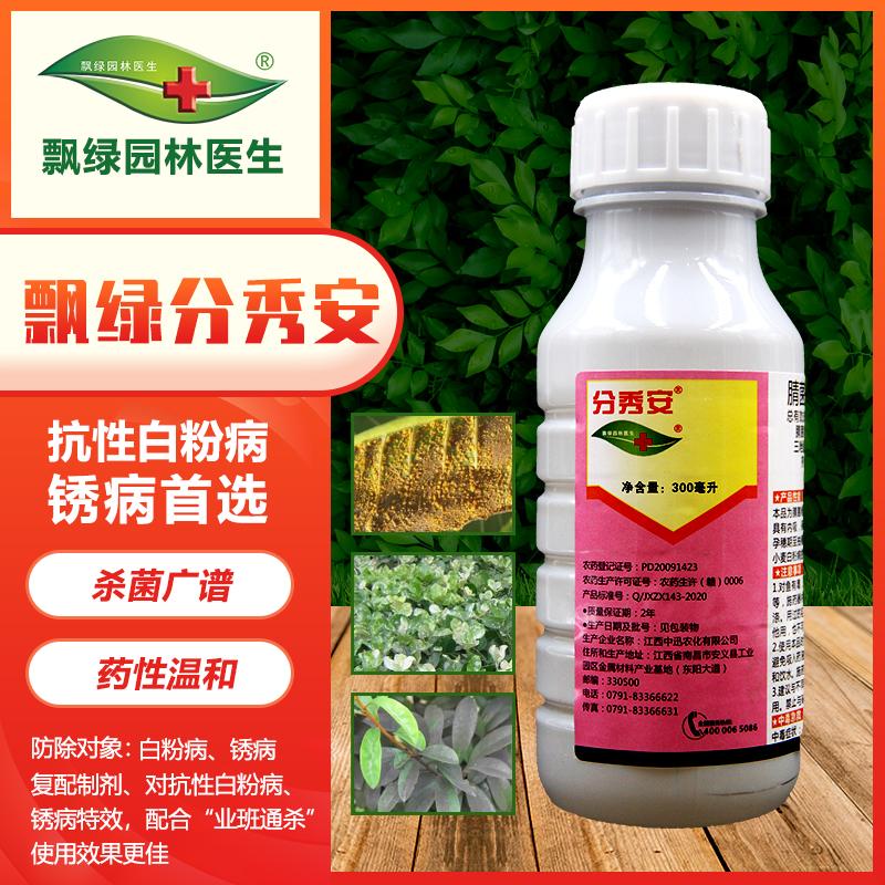 园林杀菌剂