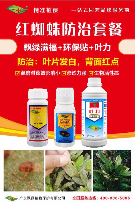 园林虫害防治