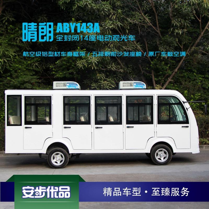 新款14座封闭电动观光车(带空调)