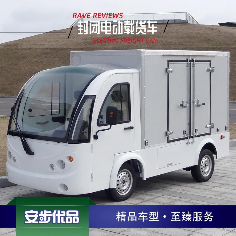 载重1吨全封闭电动箱式载货车