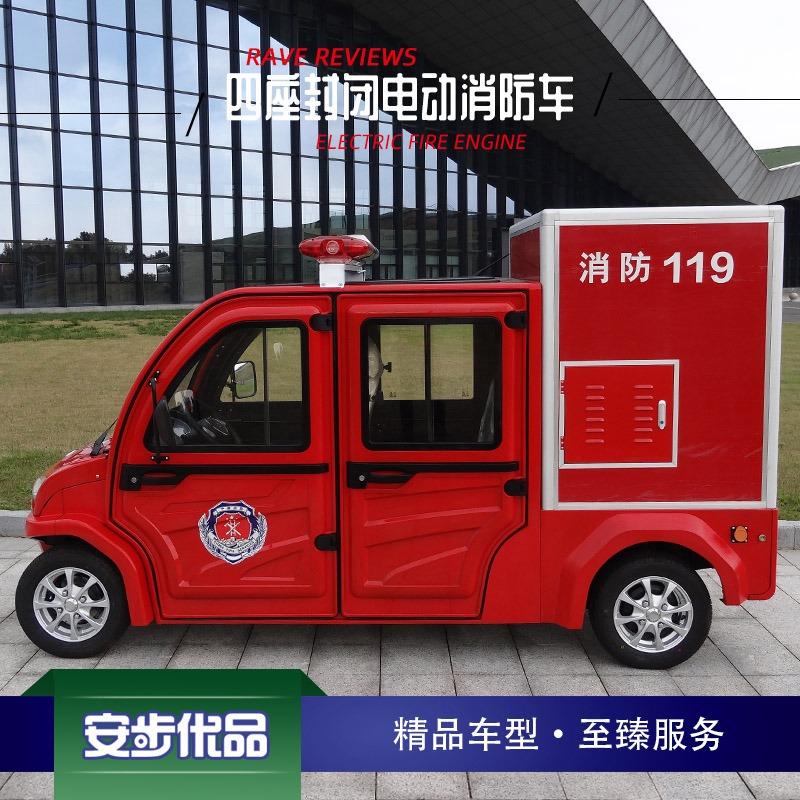 四座电动消防巡逻车