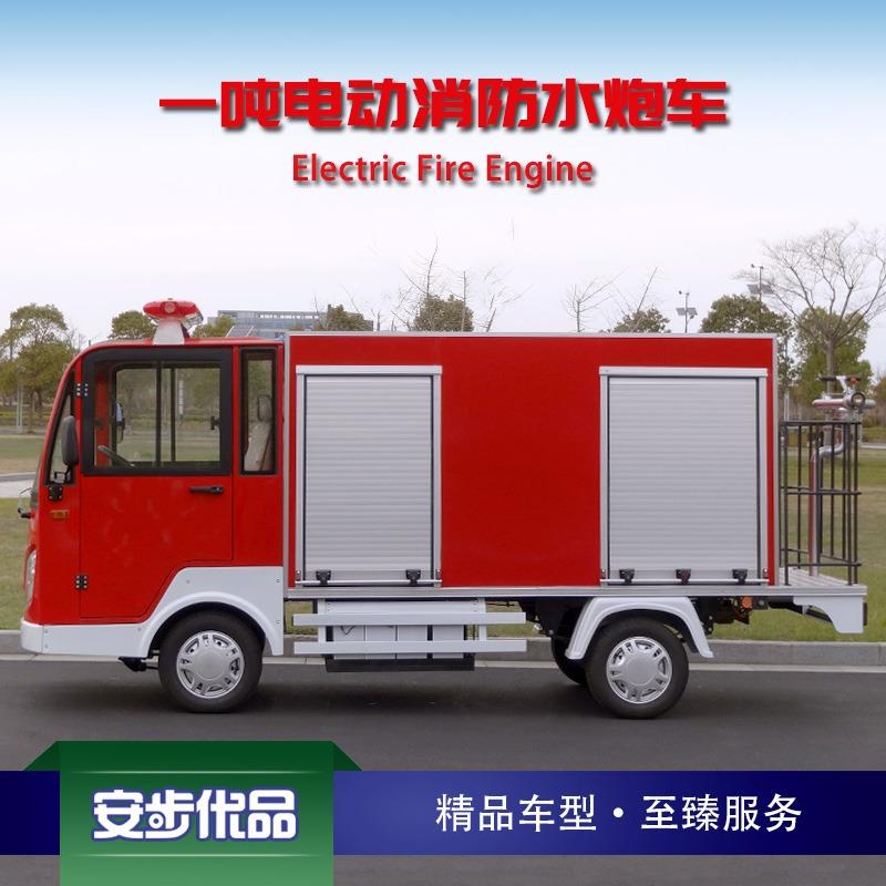 电动消防水炮车