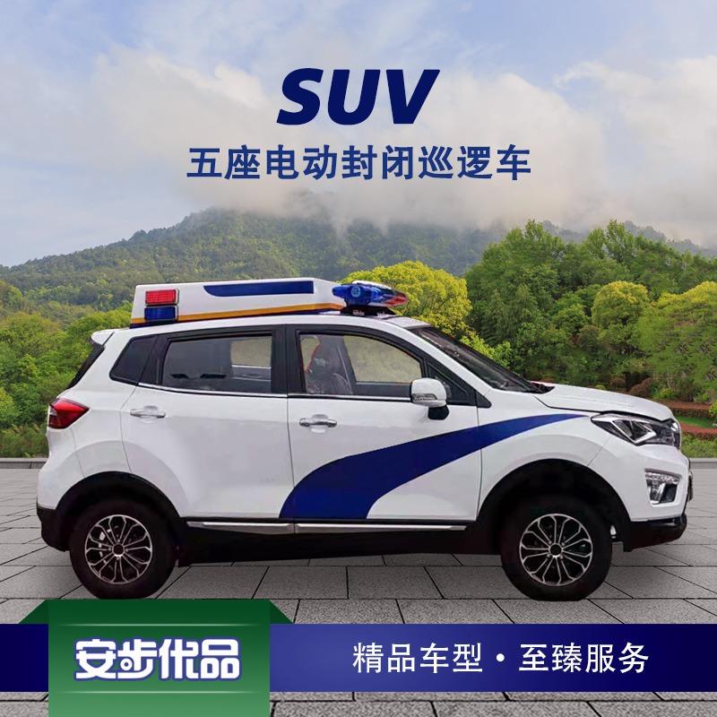五座电动SUV巡逻车