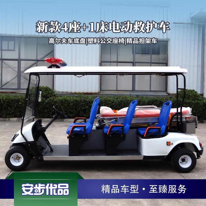 新款4座+1床电动救伤车