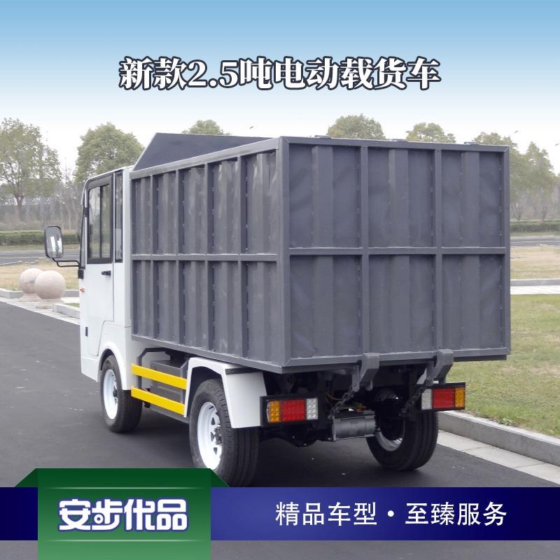 新款2.5吨大承重量电动载货车