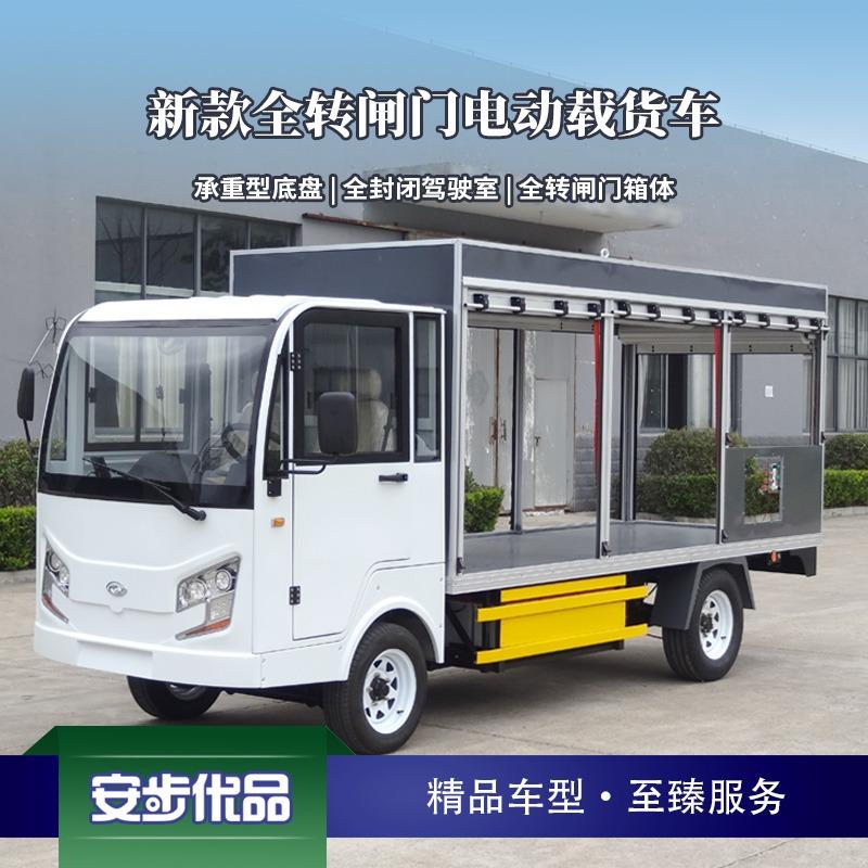 新款全转闸门电动载货车