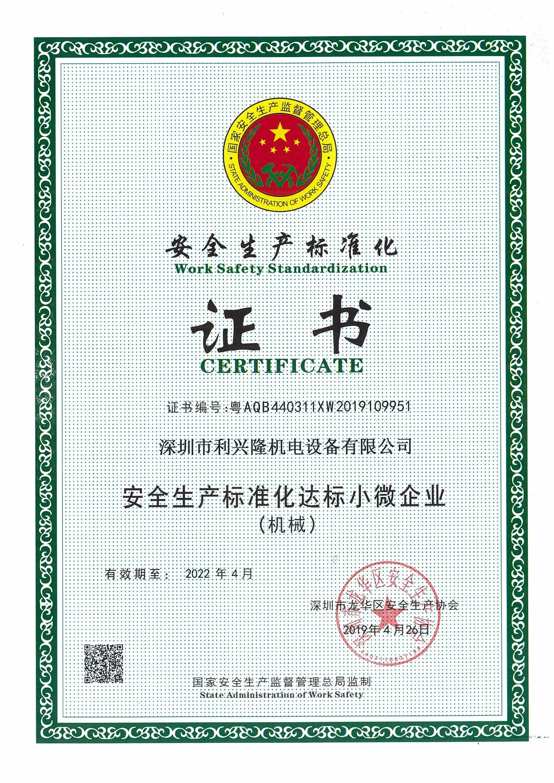 安全第一|祝賀深圳利興隆取得安全生產標準化證書!
