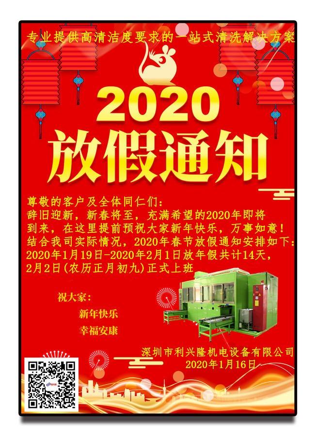 深圳市利興隆機電設備有限公司2020年春節放假通知!