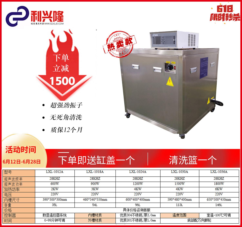 618特惠活動 | 單槽超聲波清洗機下單立減1500元現金,限時搶購中!