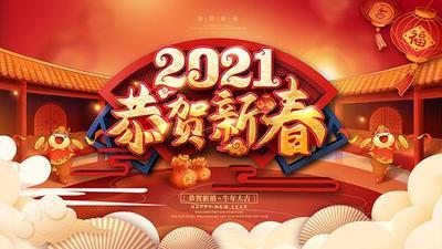 2021年春节放假通知 | 深圳利兴隆祝广大客户,合作商及全体同仁新年快...