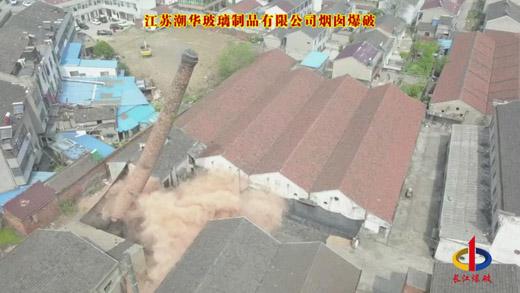江苏潮华玻璃制品有限公司烟囱成功爆破拆除