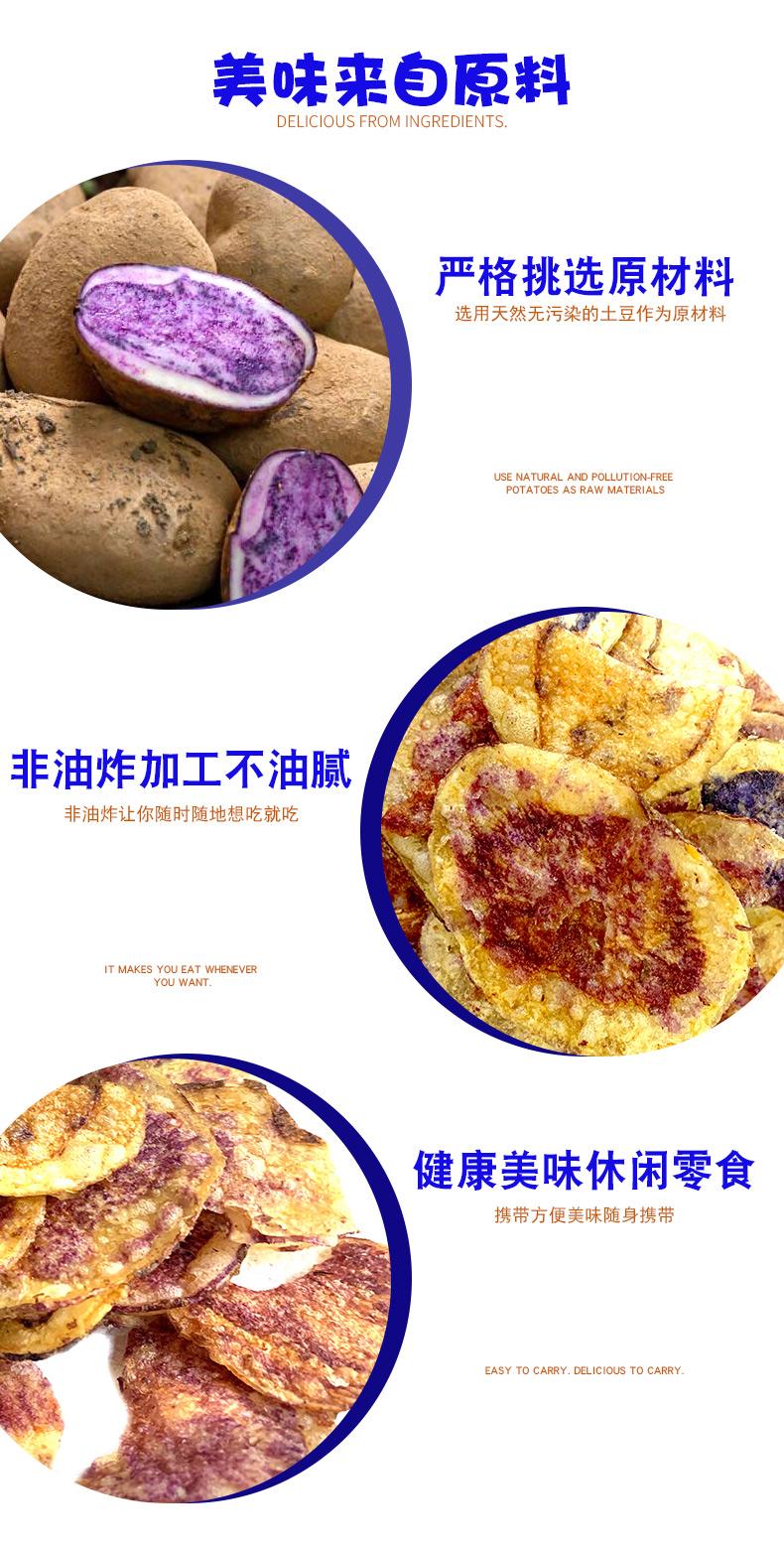 薯片2详情_04
