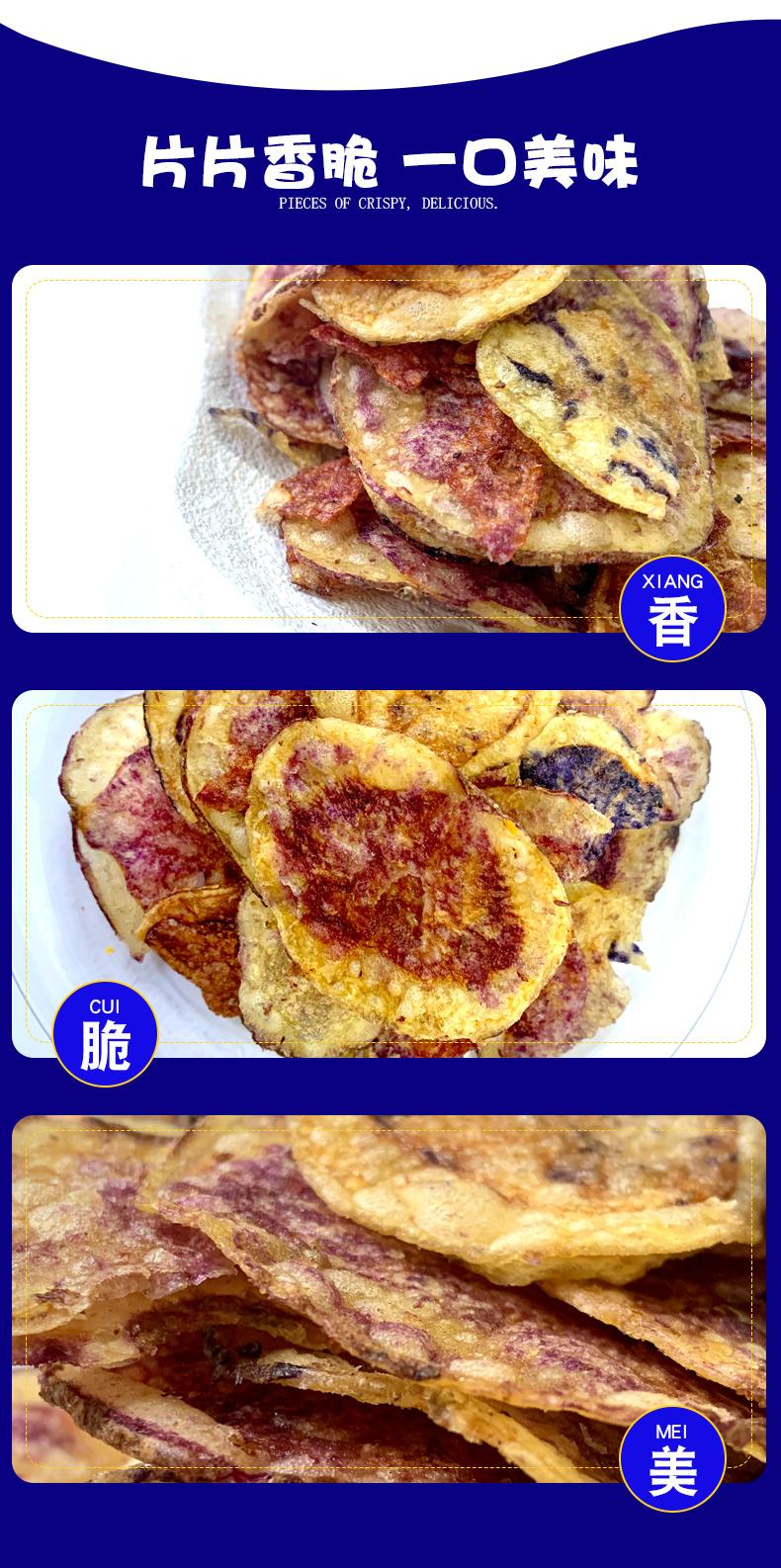 薯片2详情_05
